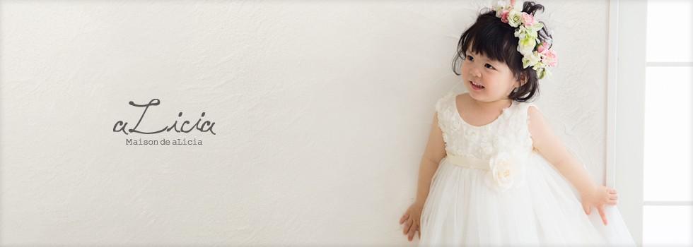 岡山のレンタル衣裳店aLicia(アリシア)のblog